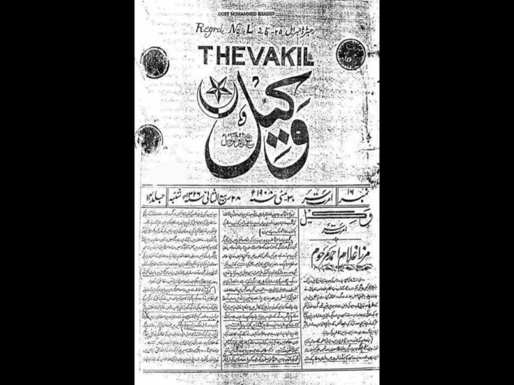 Search results for farquhar ahmadiyyafactcheckblog the vakil amritsar dated 30th may 1908 couple of days after the death of mirza its editor name mentioned on top is dost muhammad shahid fandeluxe Choice Image