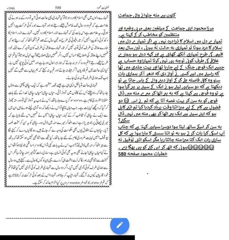 "Search Results for ""Ahrar"" – ahmadiyyafactcheckblog"
