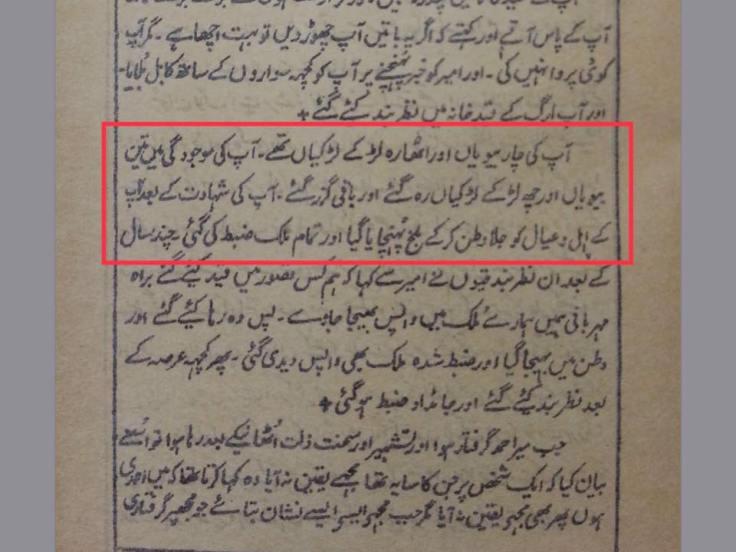 "Search Results for ""Maulvi Abdul Latif"" – ahmadiyyafactcheckblog"